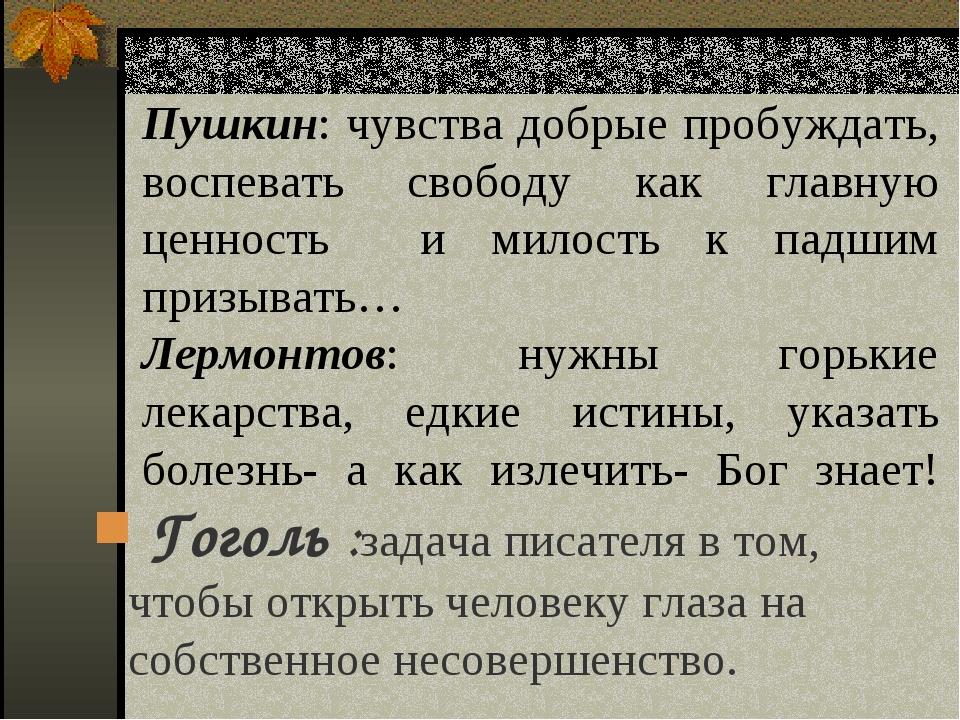 Пушкин: чувства добрые пробуждать, воспевать свободу как главную ценность и м...