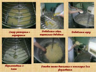 Добавляем муку Перемешиваем 1-2мин Сахар растираем с маргарином Добавляем яйц