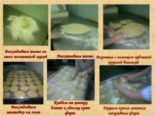 Выкладываеи тесто на стол посыпанной мукой Раскатываем тесто Вырезаем с помощ