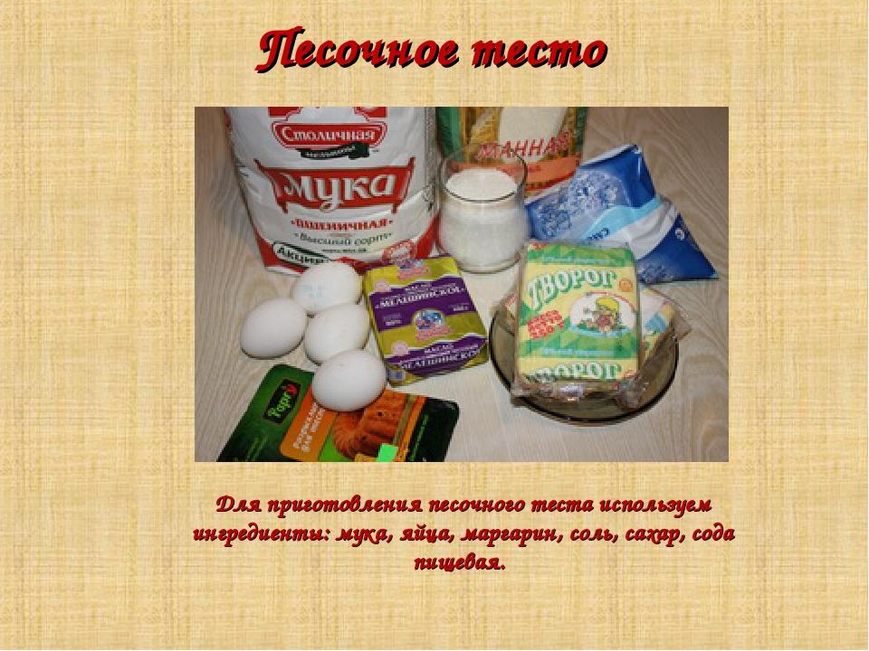 Песочное тесто Для приготовления песочного теста используем ингредиенты: мука...