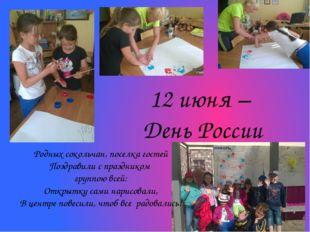 Родных сокольчан, поселка гостей Поздравили с праздником группою всей: Открыт