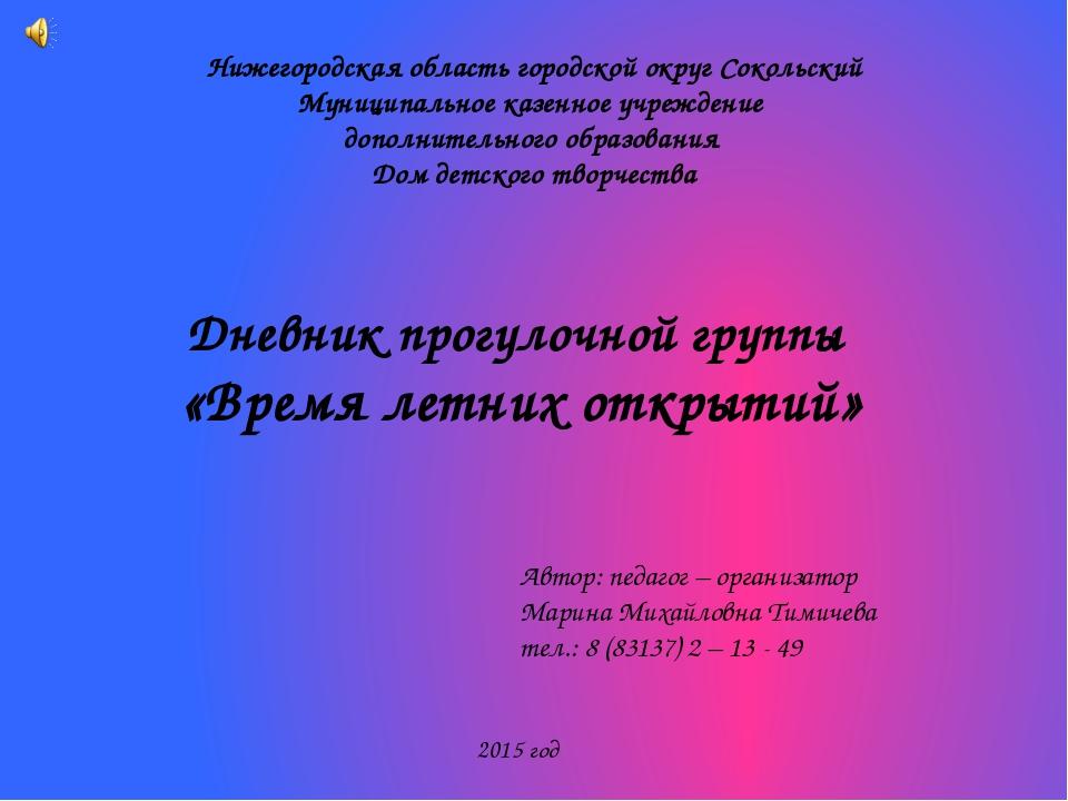 Нижегородская область городской округ Сокольский Муниципальное казенное учреж...