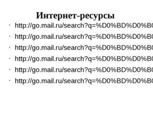 Интернет-ресурсы http://go.mail.ru/search?q=%D0%BD%D0%B0%D1%81%D0%B2%D0%B0%D0