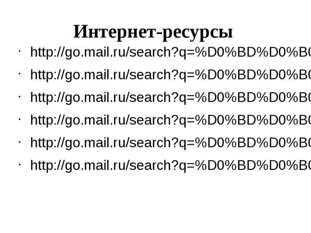 Интернет-ресурсы http://go.mail.ru/search?q=%D0%BD%D0%B0%D1%81%D0%B2%D0%B0%D0...