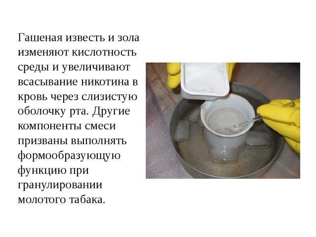Гашеная известь и зола изменяют кислотность среды и увеличивают всасывание н...