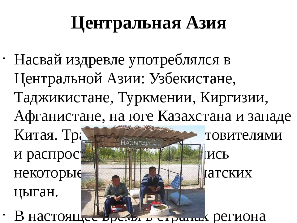 Центральная Азия Насвай издревле употреблялся в Центральной Азии: Узбекистане...