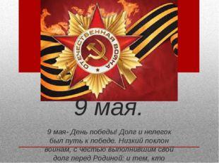 9 мая. 9 мая- День победы! Долг и нелегок был путь к победе. Низкий поклон во