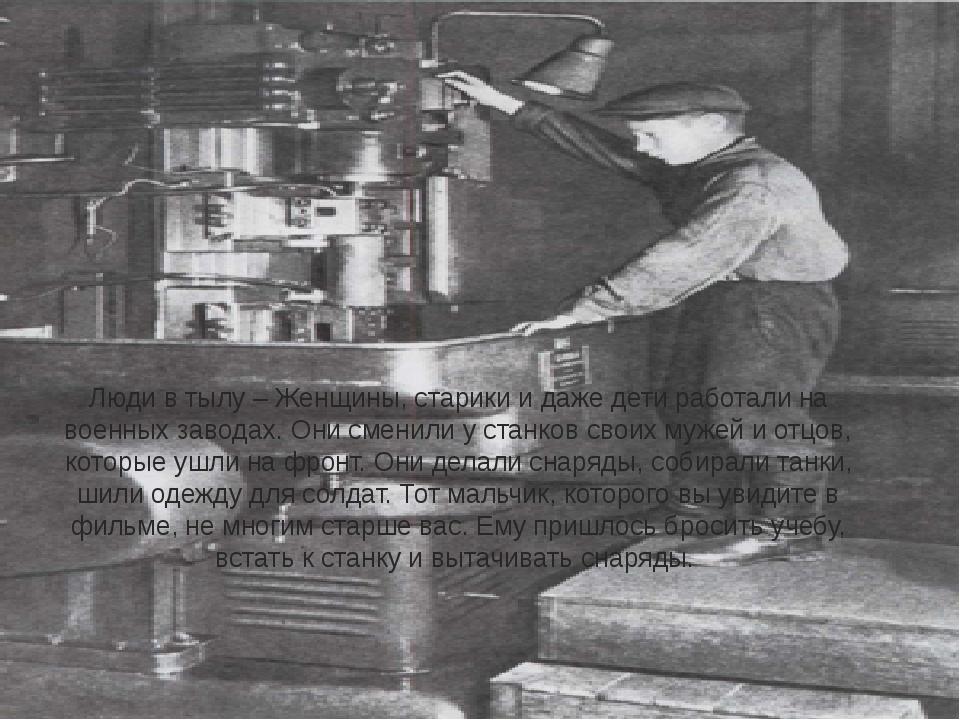 Люди в тылу – Женщины, старики и даже дети работали на военных заводах. Они с...