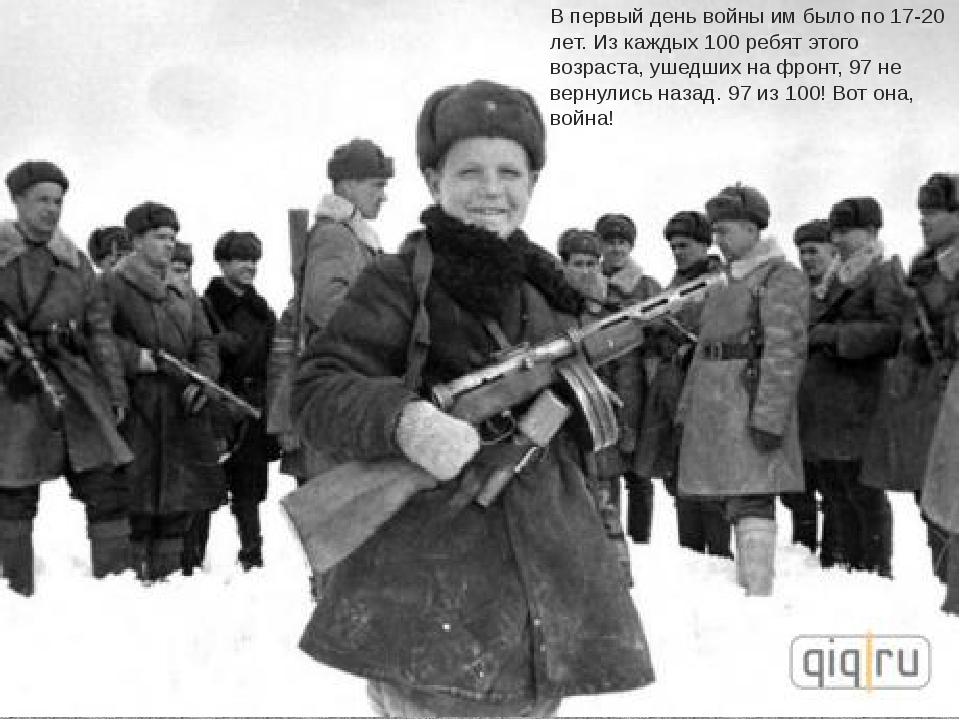 В первый день войны им было по 17-20 лет. Из каждых 100 ребят этого возраста,...