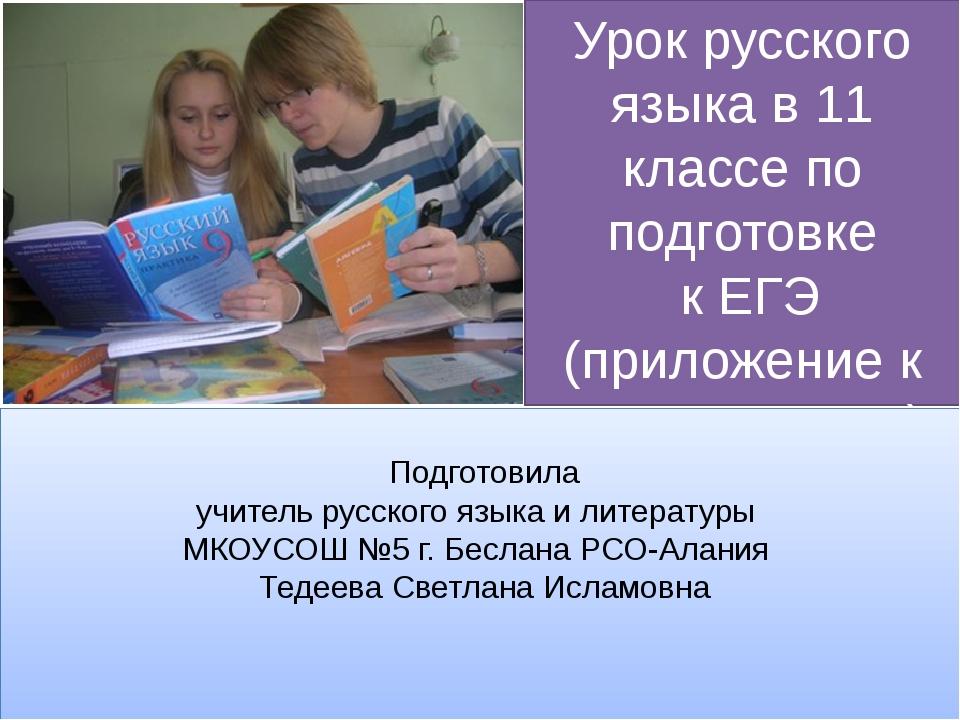 Урок русского языка в 11 классе по подготовке к ЕГЭ (приложение к уроку по те...