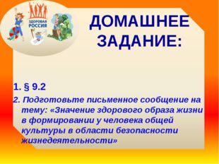 ДОМАШНЕЕ ЗАДАНИЕ: 1. § 9.2 2. Подготовьте письменное сообщение на тему: «Знач