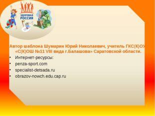 Автор шаблона Шумарин Юрий Николаевич, учитель ГКС(К)ОУ «С(К)ОШ №11 VIII вид