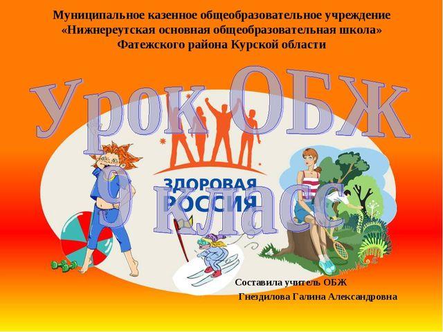 Муниципальное казенное общеобразовательное учреждение «Нижнереутская основная...