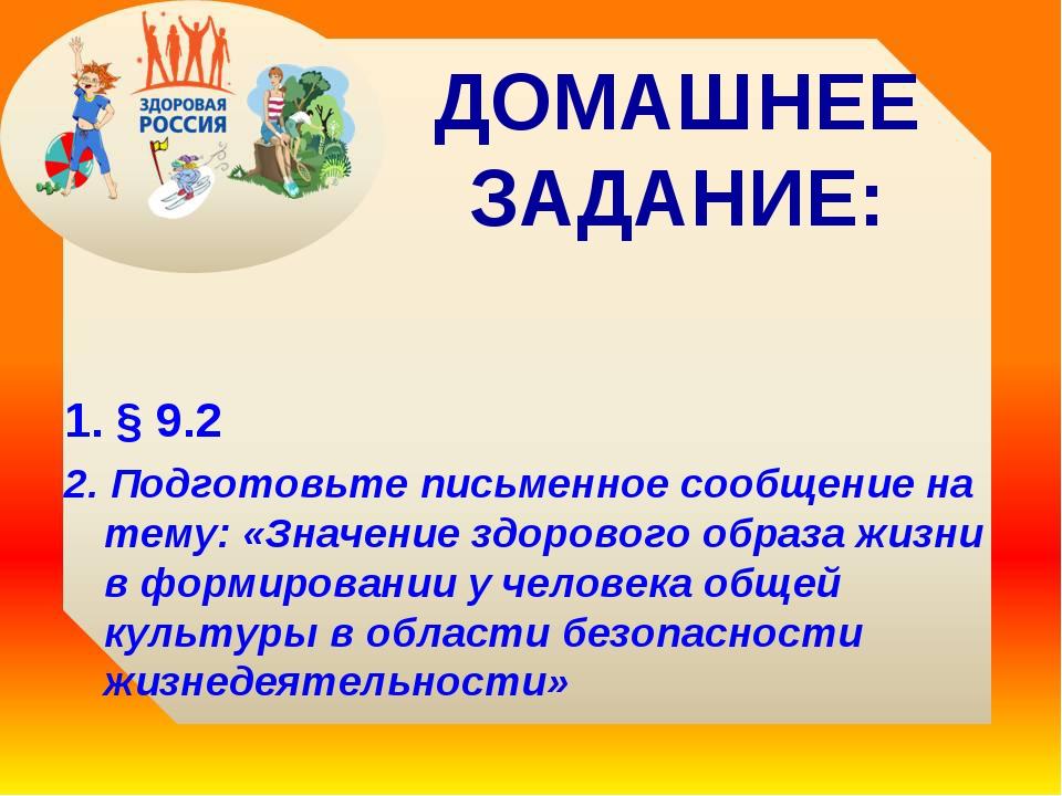 ДОМАШНЕЕ ЗАДАНИЕ: 1. § 9.2 2. Подготовьте письменное сообщение на тему: «Знач...