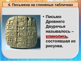 Письмо Древнего Двуречья называлось – клинопись, состоявшая из рисунка. 4. Пи