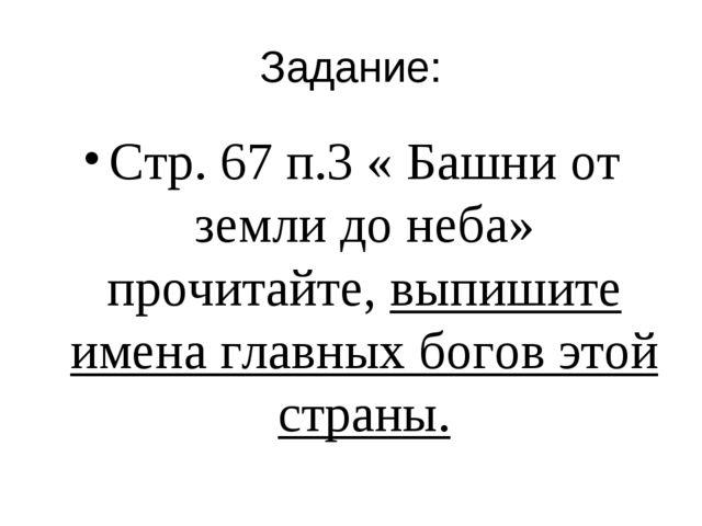Задание: Стр. 67 п.3 « Башни от земли до неба» прочитайте, выпишите имена гла...