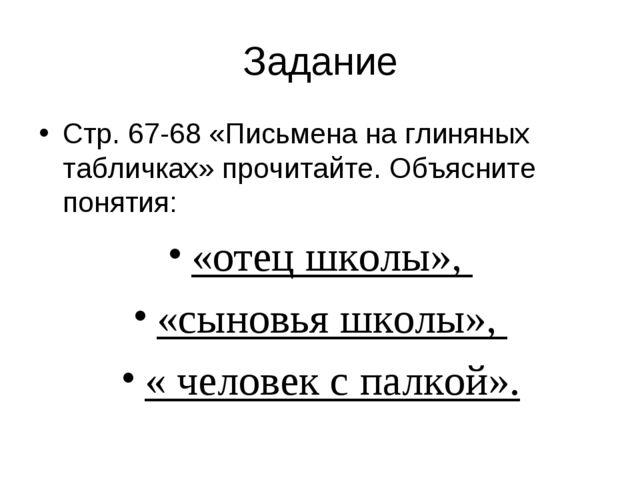 Задание Стр. 67-68 «Письмена на глиняных табличках» прочитайте. Объясните пон...