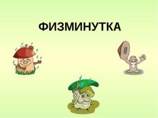 ФИЗМИНУТКА