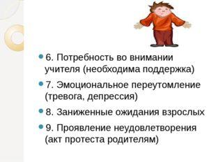 6. Потребность во внимании учителя (необходима поддержка) 7. Эмоциональное п