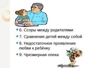 6. Ссоры между родителями 7. Сравнение детей между собой 8. Недостаточное пр