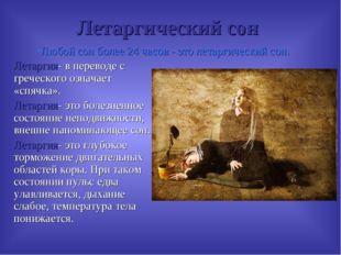 Летаргический сон Летаргия- в переводе с греческого означает «спячка». Летарг