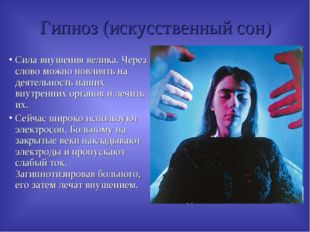Гипноз (искусственный сон) Сила внушения велика. Через слово можно повлиять н