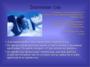 Значение сна «Отнимите у человека надежду и сон, и он будет несчастнейшим сущ
