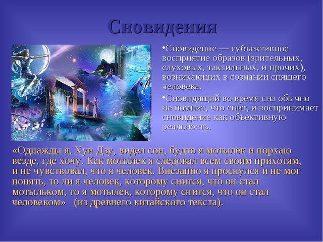 Сновидения Сновидение — субъективное восприятие образов (зрительных, слуховых...