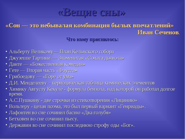 «Вещие сны» «Сон — это небывалая комбинация былых впечатлений» Иван Сеченов....