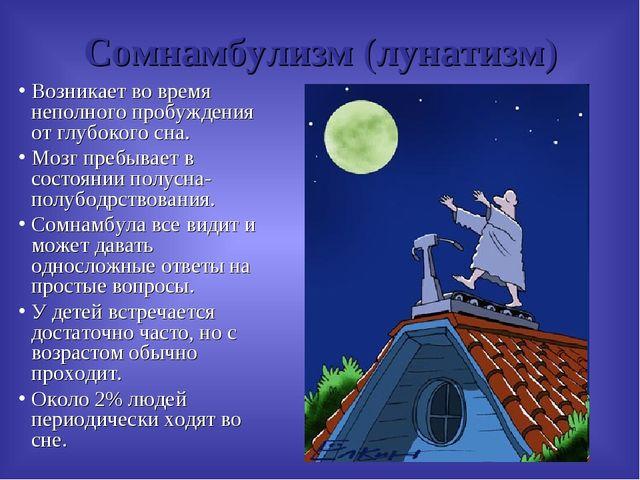 Сомнамбулизм (лунатизм) Возникает во время неполного пробуждения от глубокого...