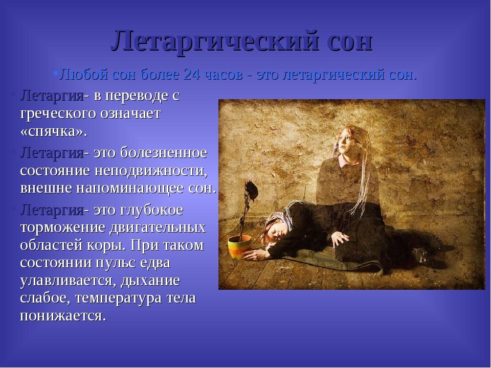 Летаргический сон Летаргия- в переводе с греческого означает «спячка». Летарг...