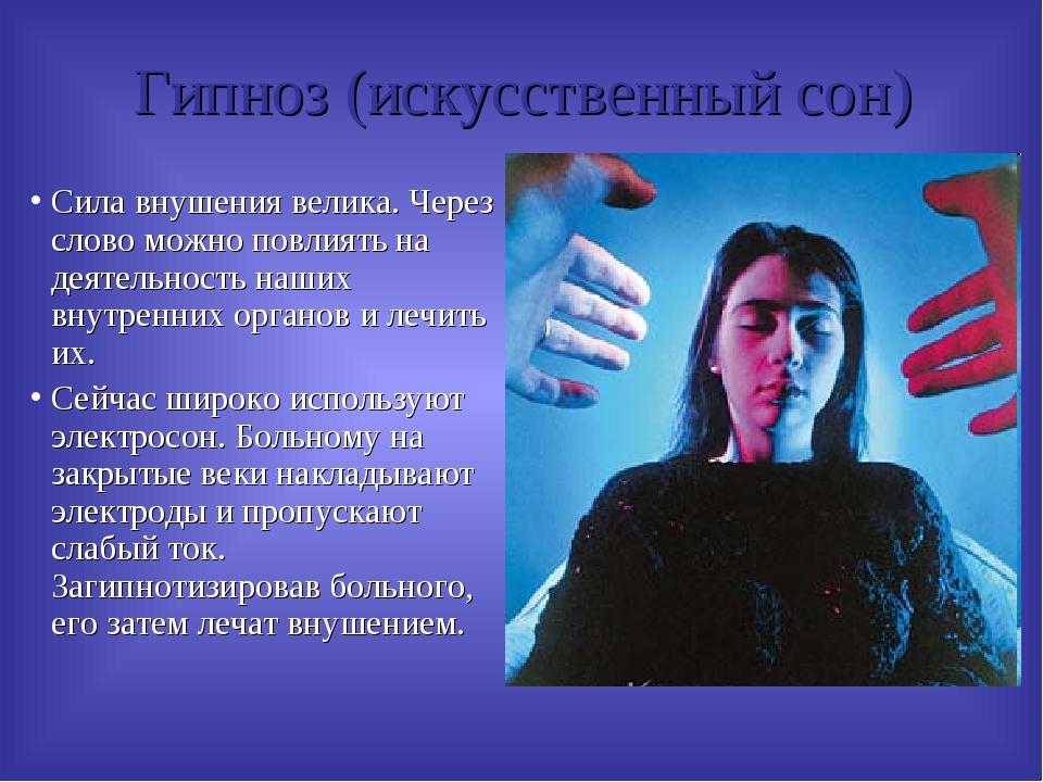 Гипноз (искусственный сон) Сила внушения велика. Через слово можно повлиять н...