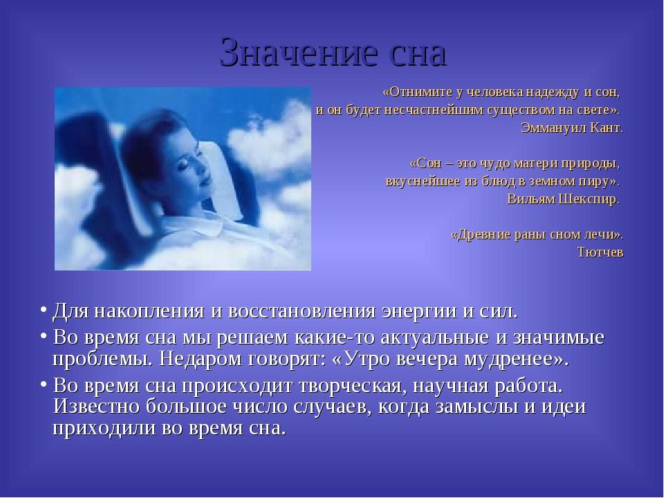 Значение сна «Отнимите у человека надежду и сон, и он будет несчастнейшим сущ...