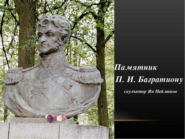 Памятник П. И. Багратиону скульптор Ян Найманов