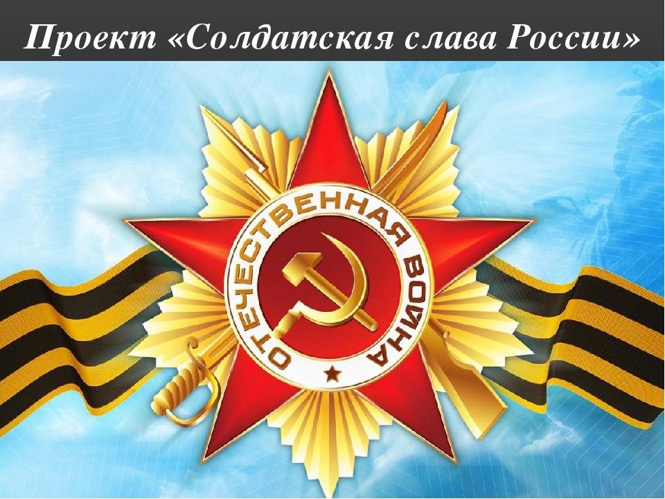 Проект «Солдатская слава России»