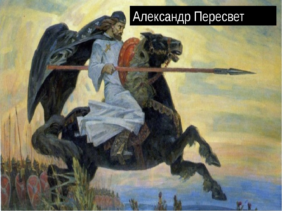 Александр Пересвет