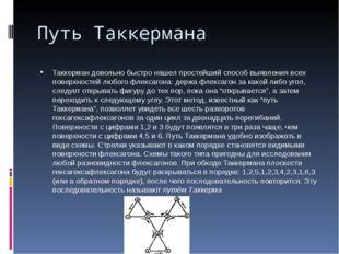 Путь Таккермана Таккерман довольно быстро нашел простейший способ выявления в
