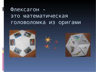 Флексагон - это математическая головоломка из оригами