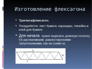 Изготовление флексагона Тригексафлексагон. Понадобятся: лист бумаги, карандаш