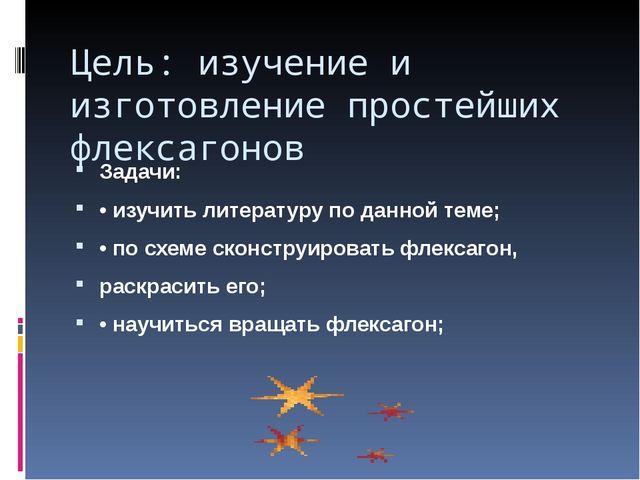 Цель: изучение и изготовление простейших флексагонов Задачи: • изучить литера...