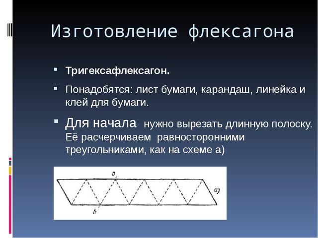 Изготовление флексагона Тригексафлексагон. Понадобятся: лист бумаги, карандаш...