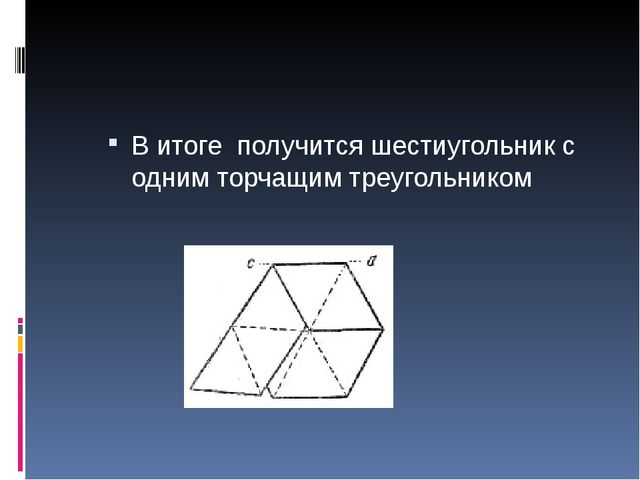 В итоге получится шестиугольник с одним торчащим треугольником