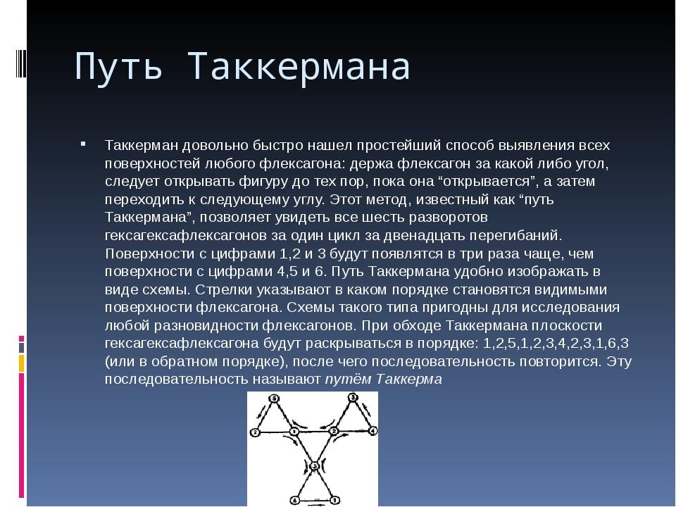 Путь Таккермана Таккерман довольно быстро нашел простейший способ выявления в...