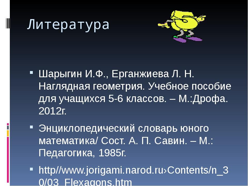 Литература Шарыгин И.Ф., Ерганжиева Л. Н. Наглядная геометрия. Учебное пособи...