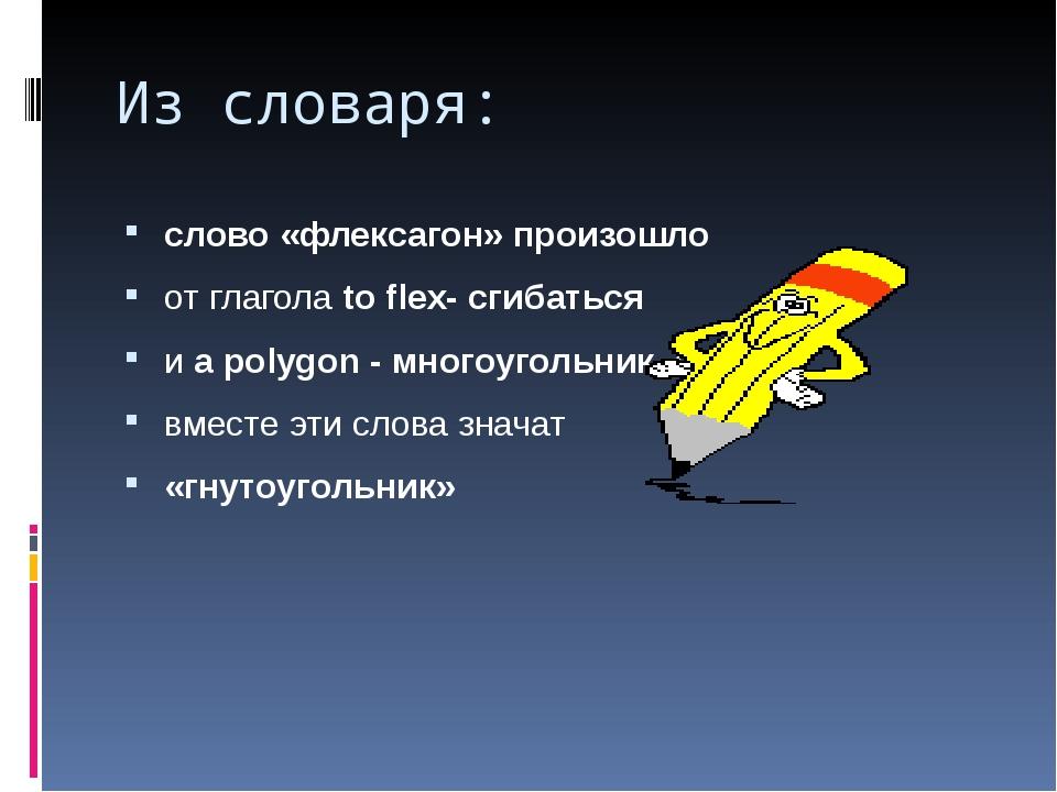 Из словаря: слово «флексагон» произошло от глагола to flex- сгибаться и a pol...