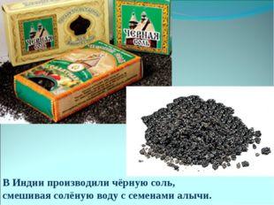 В Индии производили чёрную соль, смешивая солёную воду с семенами алычи.