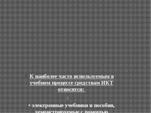 К наиболее часто используемым в учебном процессе средствам ИКТ относятся: • э