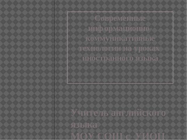 Учитель английского языка МОУ СОШ с УИОП № 12 Белова Александра Сергеевна Сов...