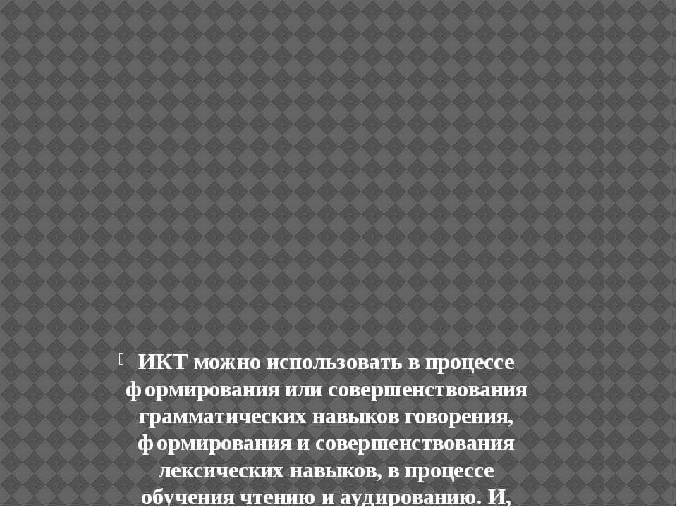 ИКТ можно использовать в процессе формирования или совершенствования граммати...
