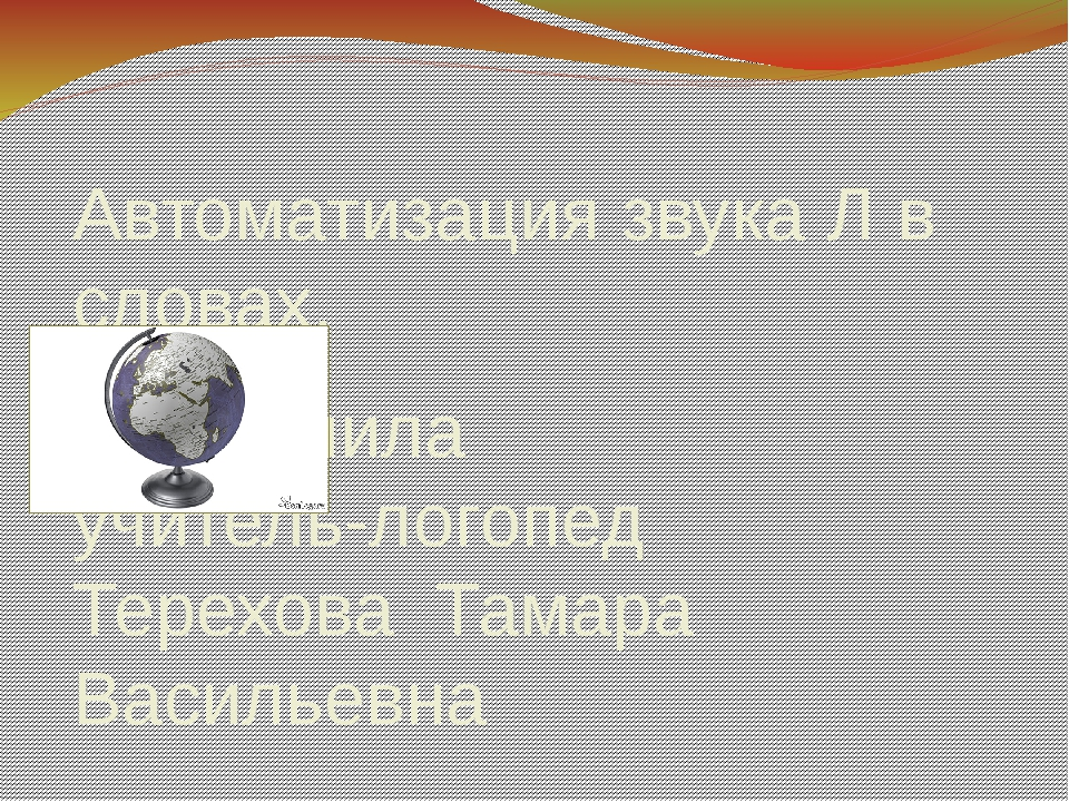 Автоматизация звука Л в словах. Выполнила учитель-логопед Терехова Тамара Вас...